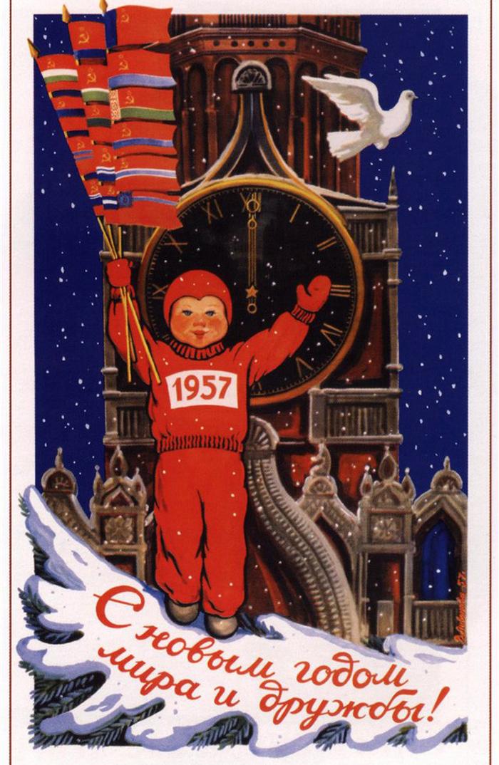 Открытка с новым 1937 годом