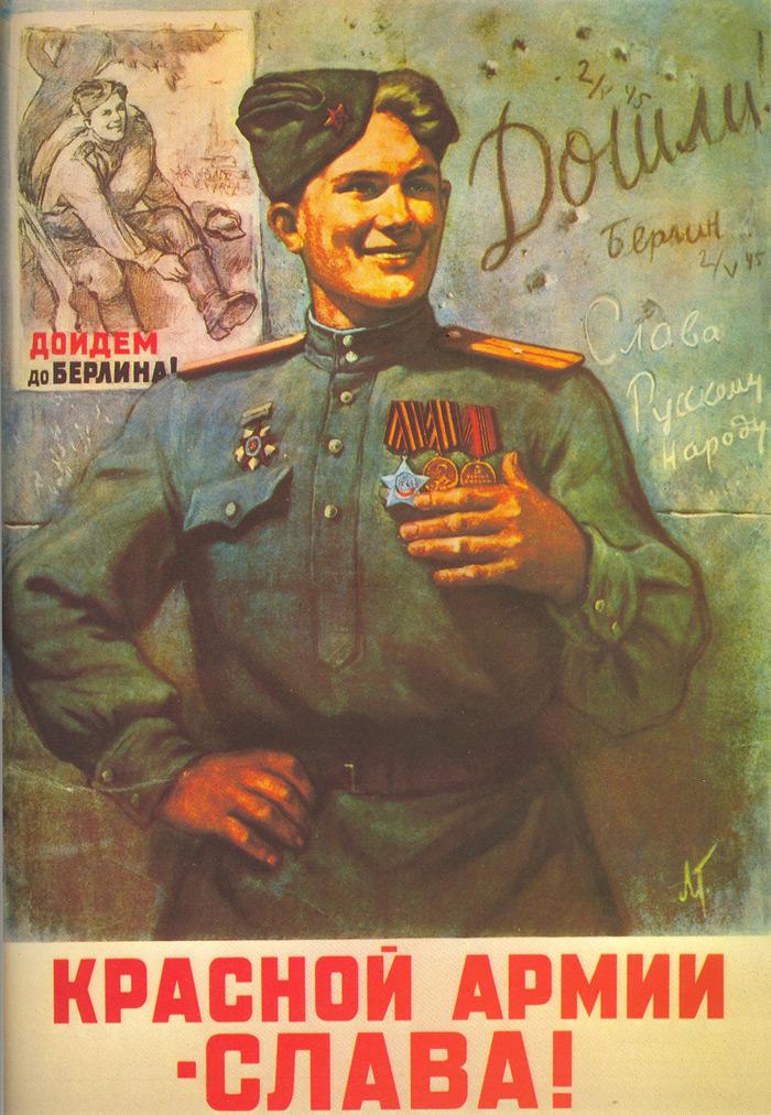 Леонид Голованов. плакат «Дошли до Берлина!»