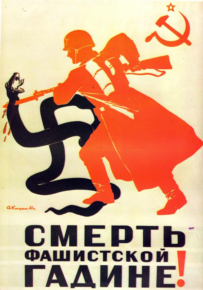«Смерть фашистской гадине!»